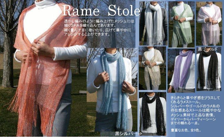 メッシュ織りラメストール