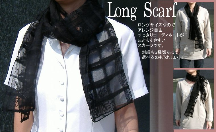 シルク刺繍ロングスカーフ(黒)