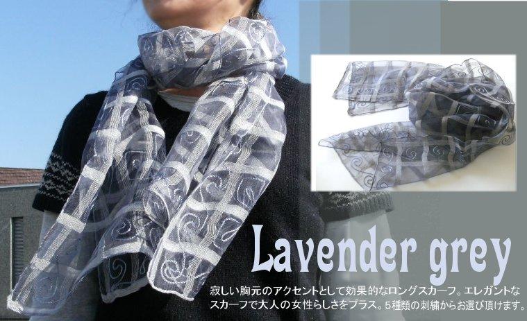 シルク刺繍ロングスカーフ(ラベンダーグレー)