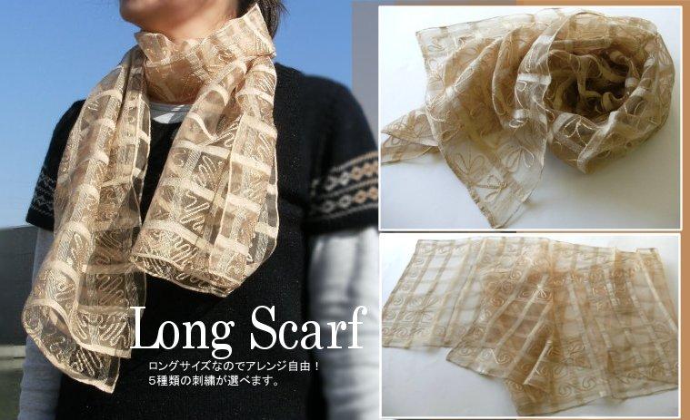 シルク刺繍ロングスカーフ(ハニースィート)