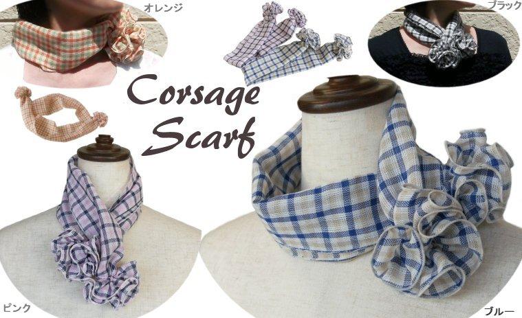 コサージュ付きスカーフ(チェック綿100%)