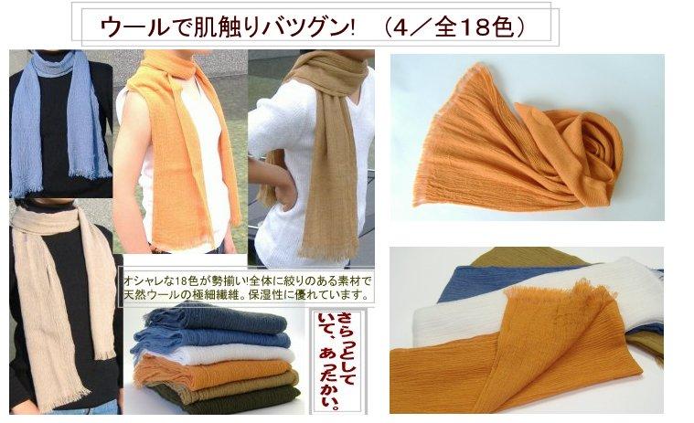ウール混楊柳ストール(4/全18色)