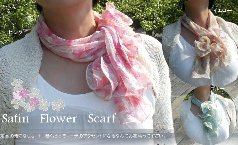 モチーフ付き花柄スカーフ(サテン楊柳花柄)