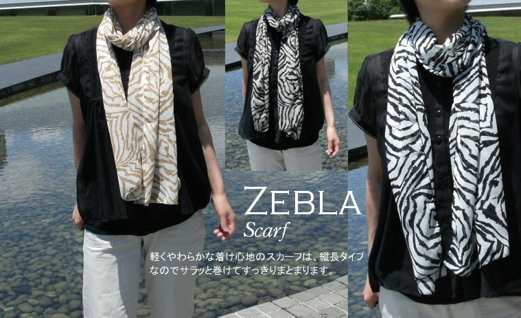 ゼブラ柄ロングスカーフ