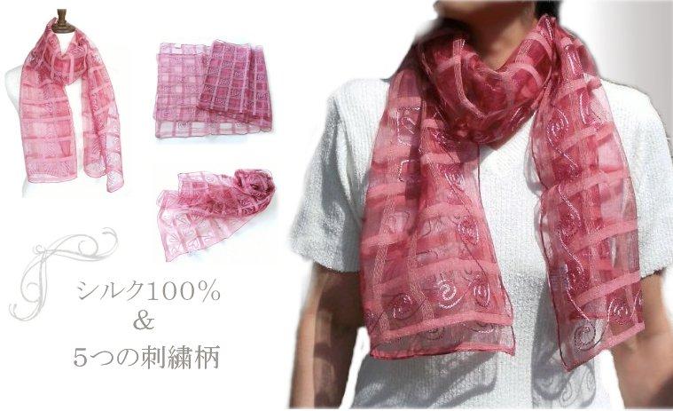 シルク刺繍ロングスカーフ(ワイン)
