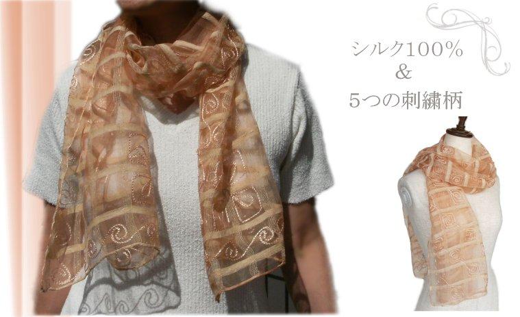 シルク刺繍ロングスカーフ(オレンジ)