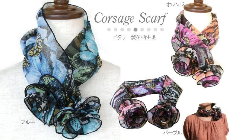 コサージュ付きスカーフ(イタリー製花柄)