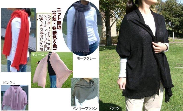 ドレープニットストール(7/全15色)