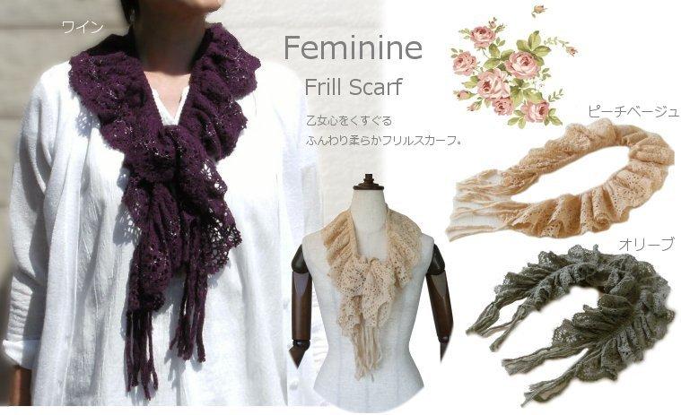 フリルレーススカーフ