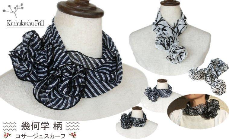 コサージュ付きスカーフ(幾何学柄)