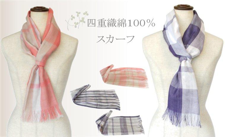 三重織綿100%スカーフ