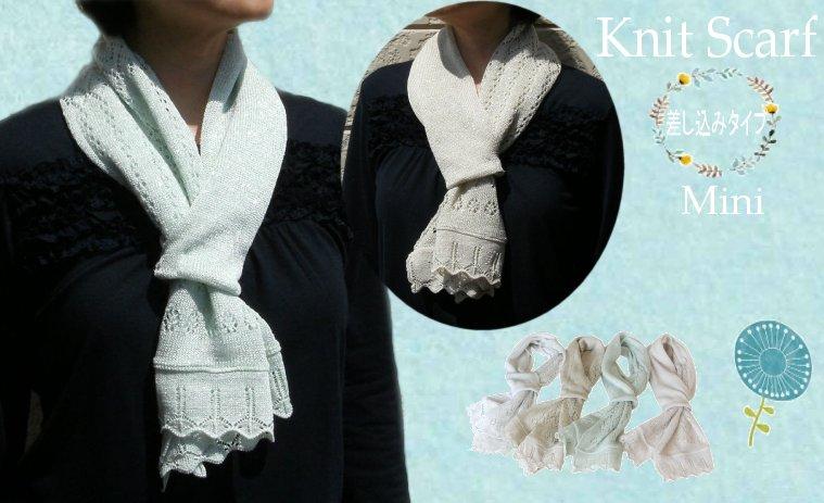透かし編み綿ミニスカーフ