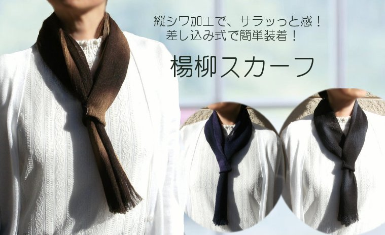 楊柳スカーフ(5種類)
