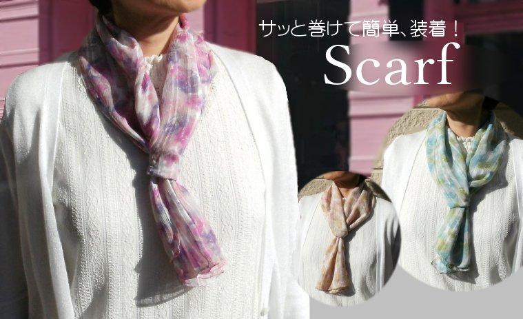 花柄楊柳スカーフ(4種類)