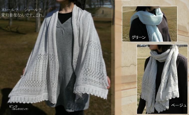 透かし編みラメ綿ストール