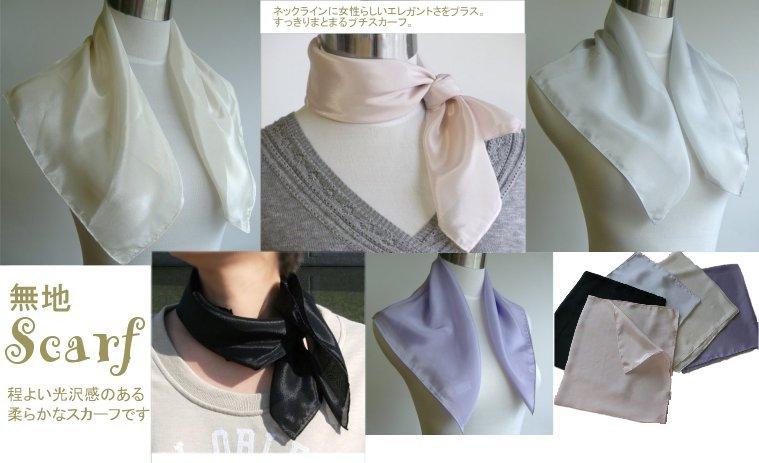 無地スカーフ