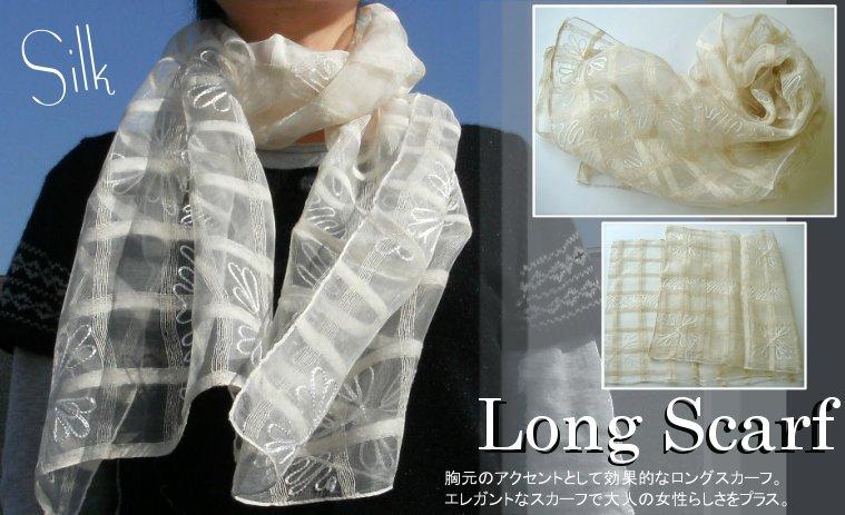 シルク刺繍ロングスカーフ(白)