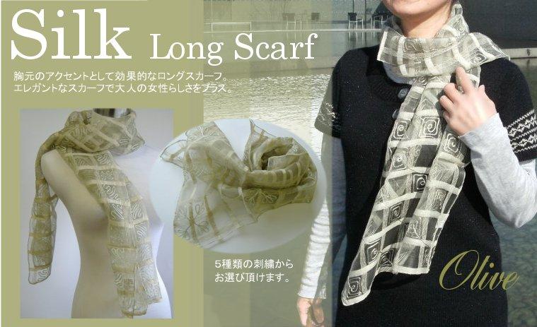 シルク刺繍ロングスカーフ(オリーブ)