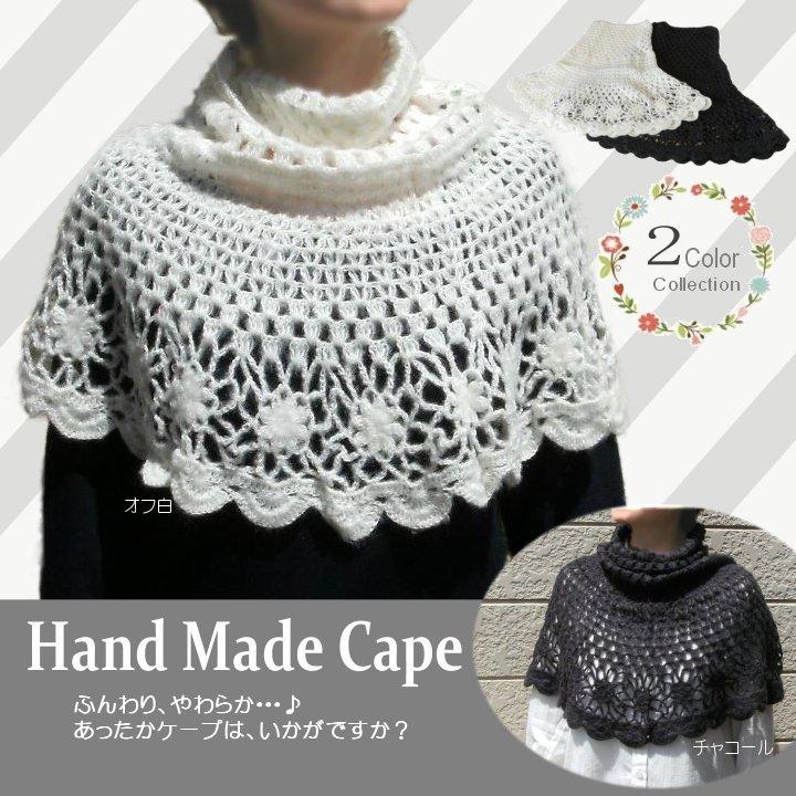 ポンチョ ケープ モヘア毛糸 あったかい かわいい 手編み ハンドメイド 軽量 ボレロ ニット