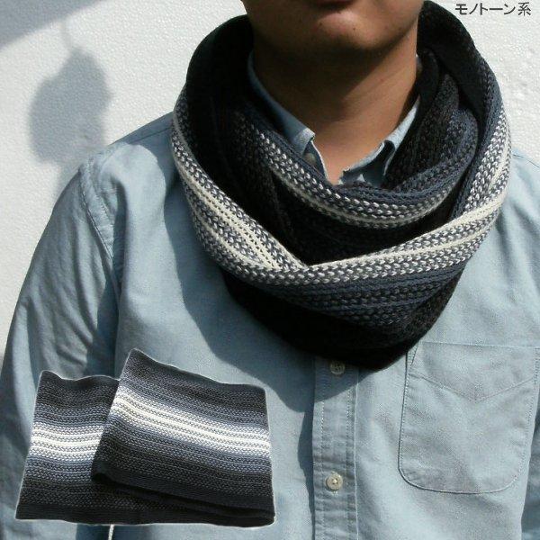 グラデーション編みスヌードマフラー