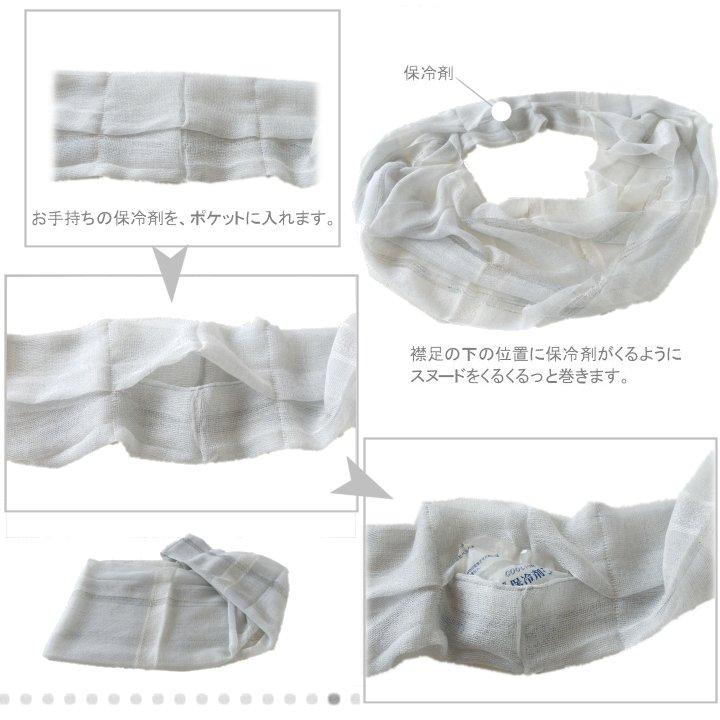熱中症予防 暑さ対策 首元 オシャレ 夏 ネック 冷感 綿 コットン 薄手 ひんやり 輪 リング マフラー ストール