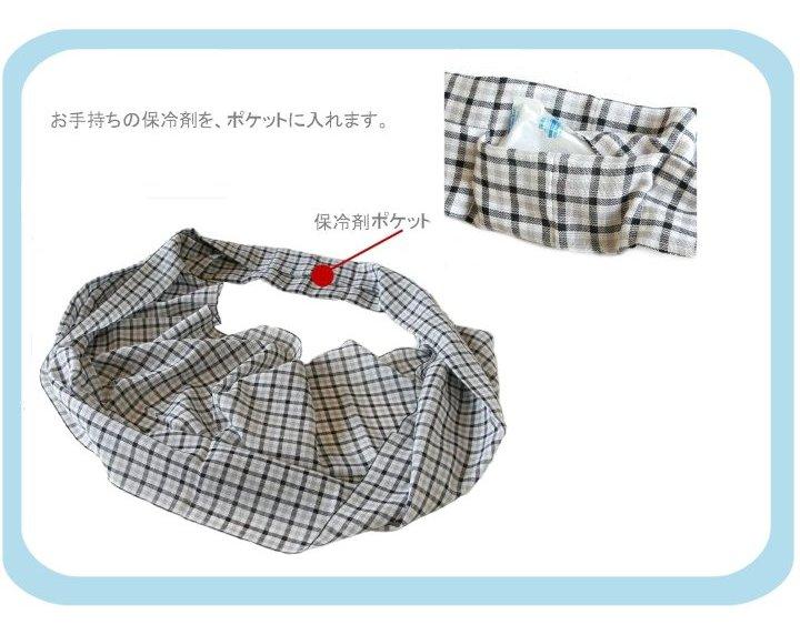 熱中症予防 暑さ対策 首元 オシャレ 夏 ネック 冷感 綿100% 薄手 ひんやり 輪 リング マフラー ストール チェック