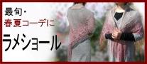 ◆***レトロな春らしい三角ラメショールはいかが?***◆