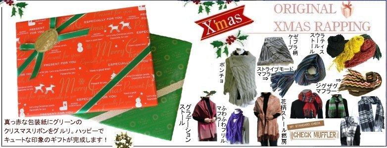 クリスマスプレゼントにピッタリなマフラ−&スト−ル&ケ−プが勢ぞろい!!