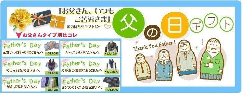 「ありがとうの気持ち、贈って、伝えて」Necks が贈る父の日ベストセレクション